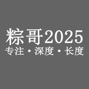 粽哥2025